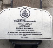Памятник мусульманский. Белый мрамор. Молитва на арабском.