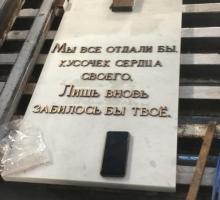 Сверление отверстий под бронзовые буквы.