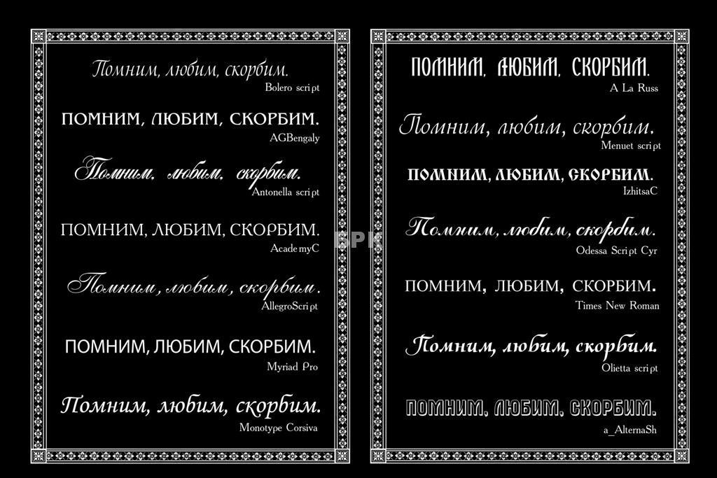 шрифты_эскиз